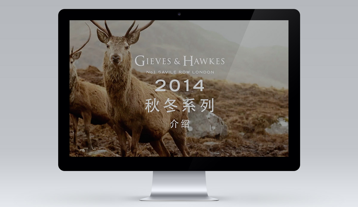 Gieves and Hawkes screen 1