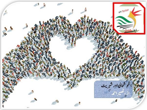 خوشحالی اور شہریت