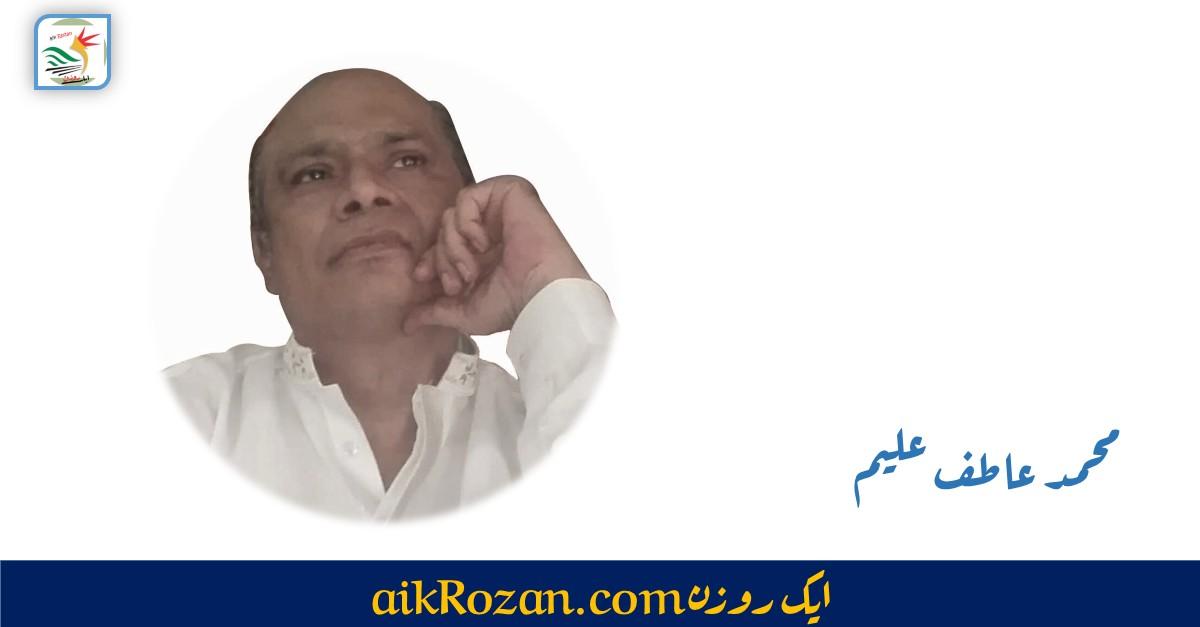 Atif Aleem