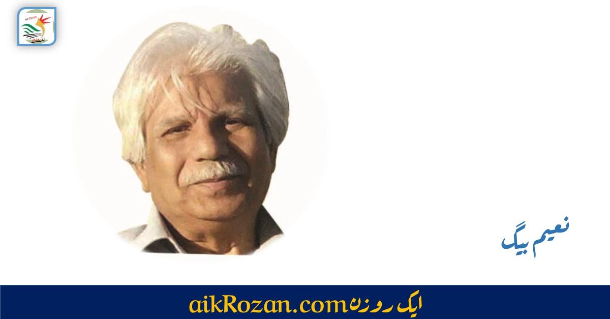 Naeem Baig