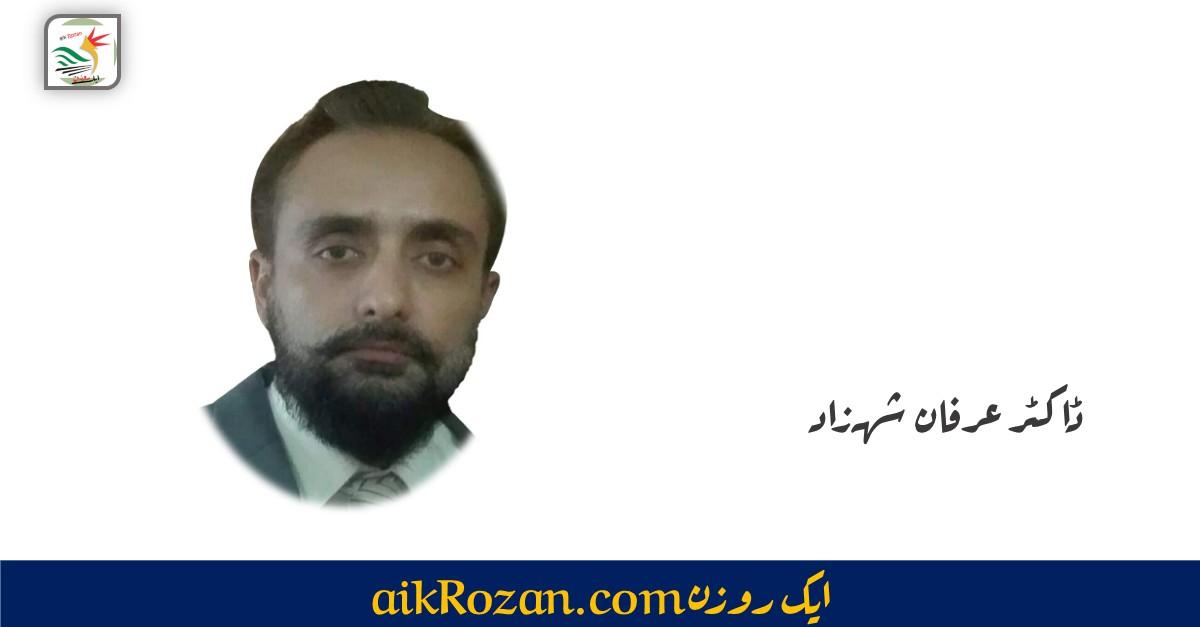 ڈاکٹر عرفان شہزاد