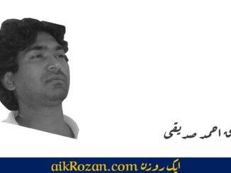 Tariq Ahmed Siddiqui