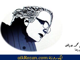 خالد فتح محمد سے باتیں