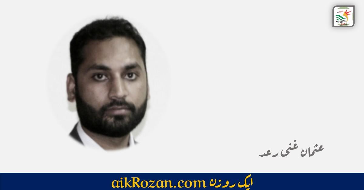 Usman Ghani Raad