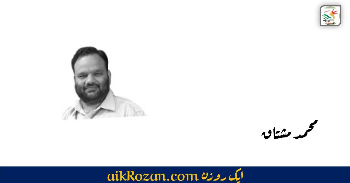Professor Muhammed Mushtaq