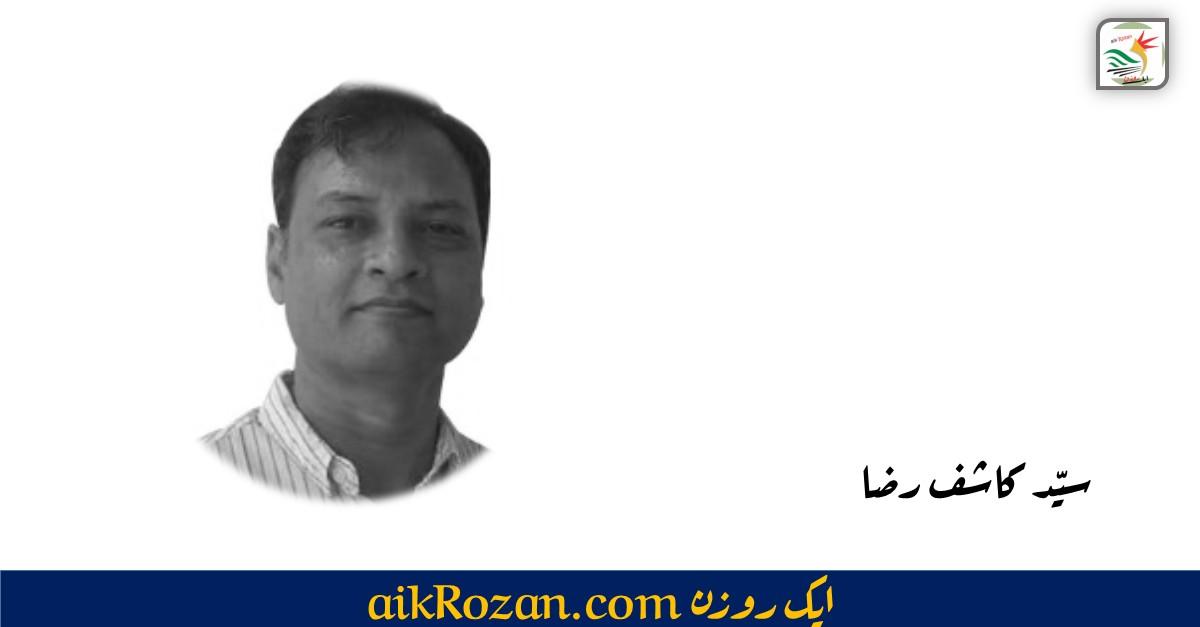Syed Kashif Raza