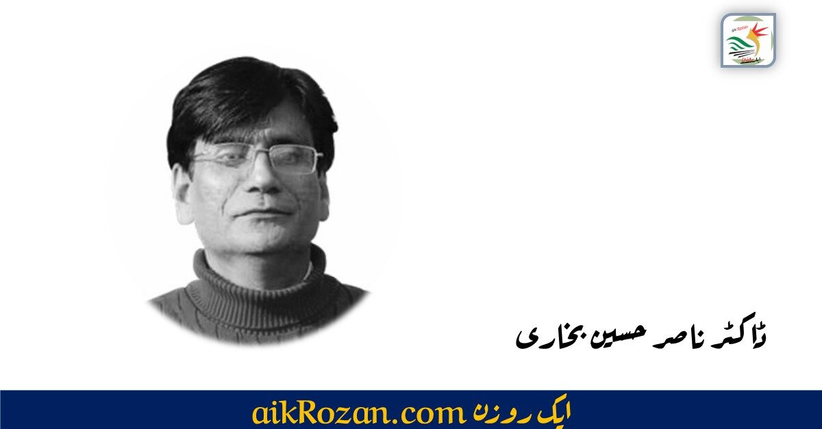 Dr Nasser Hussain Bukhari