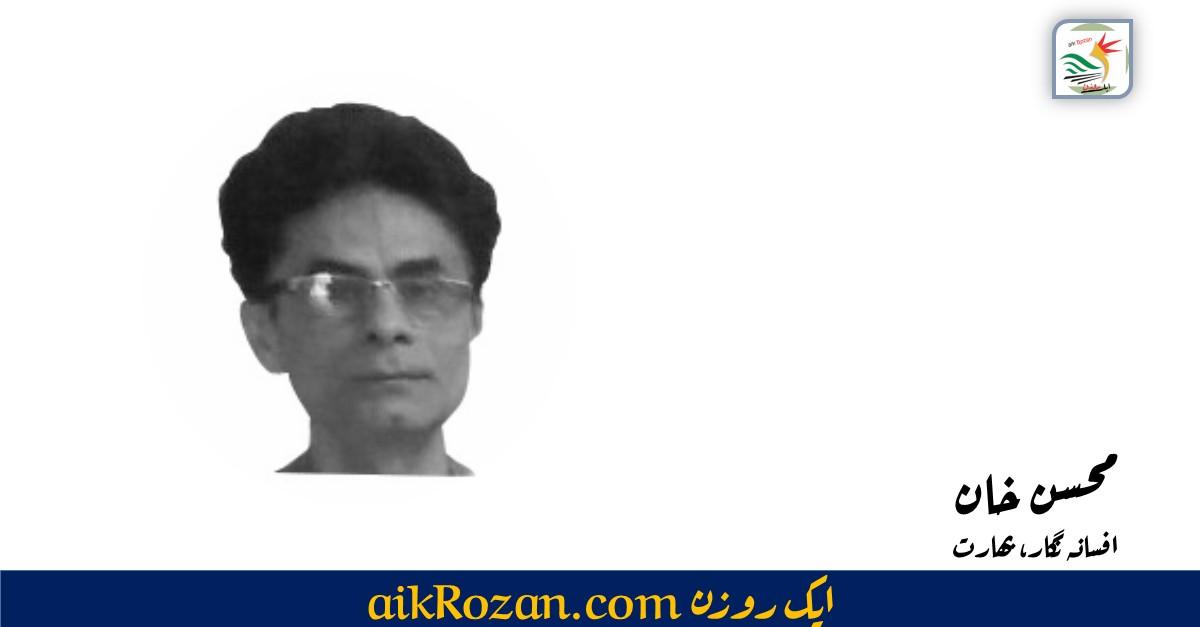 Mohsin Khan
