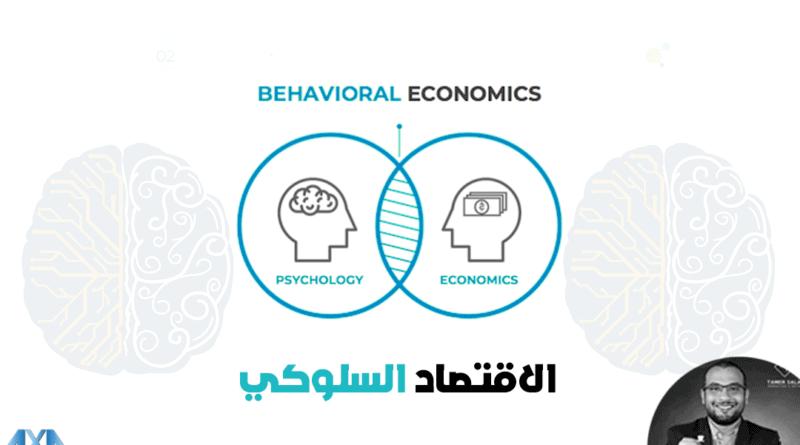 الاقتصاد السلوكي
