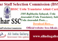 Bihar Urdu Translator Admit Card 2020