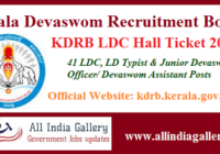 KDRB LDC Hall Ticket