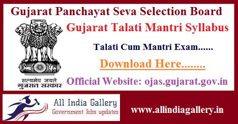 Talati Mantri Syllabus Pattern
