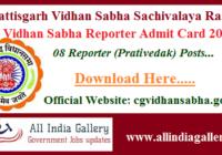 CG Vidhan Sabha Reporter Admit Card 2020