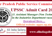 UPSSC Assistant Manager Admit Card 2020