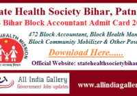 SHS Bihar Block Accountant Admit Card 2020