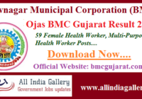 BMC Gujarat Result 2020