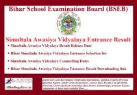 Simultala Awasiya Vidyalaya Entrance Result
