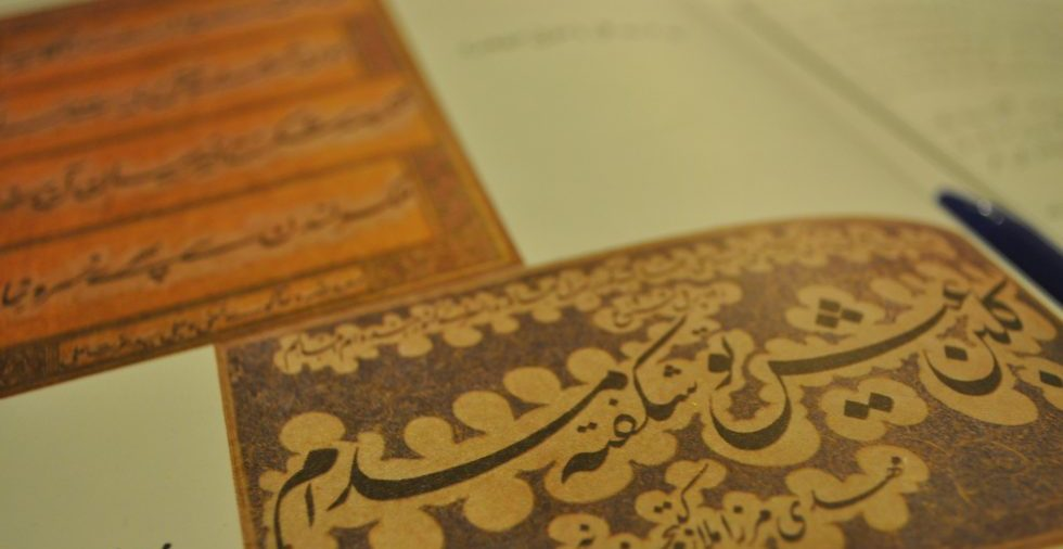 Urdu — The Maddening Language of Love