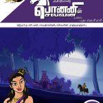 ponniyin selvan tamil comics