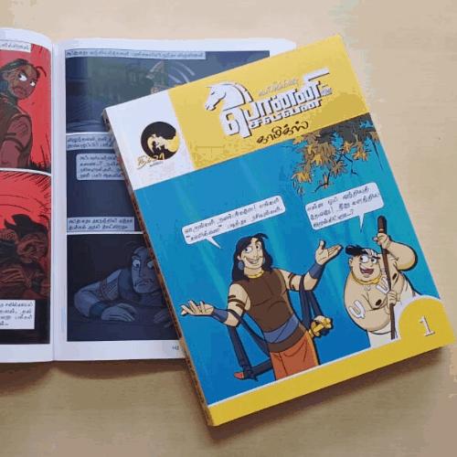 ponniyin-selvan-comics-tamil-book-one