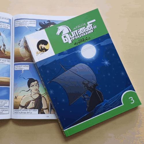 ponniyin-selvan-comics-tamil-book-three