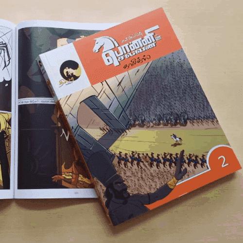 ponniyin-selvan-comics-tamil-book-two