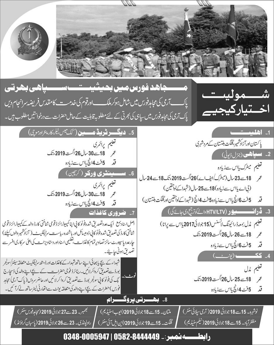 Join Pakistan Army as Siphai | Pakistan Army Mujahid Force Jobs June 2019