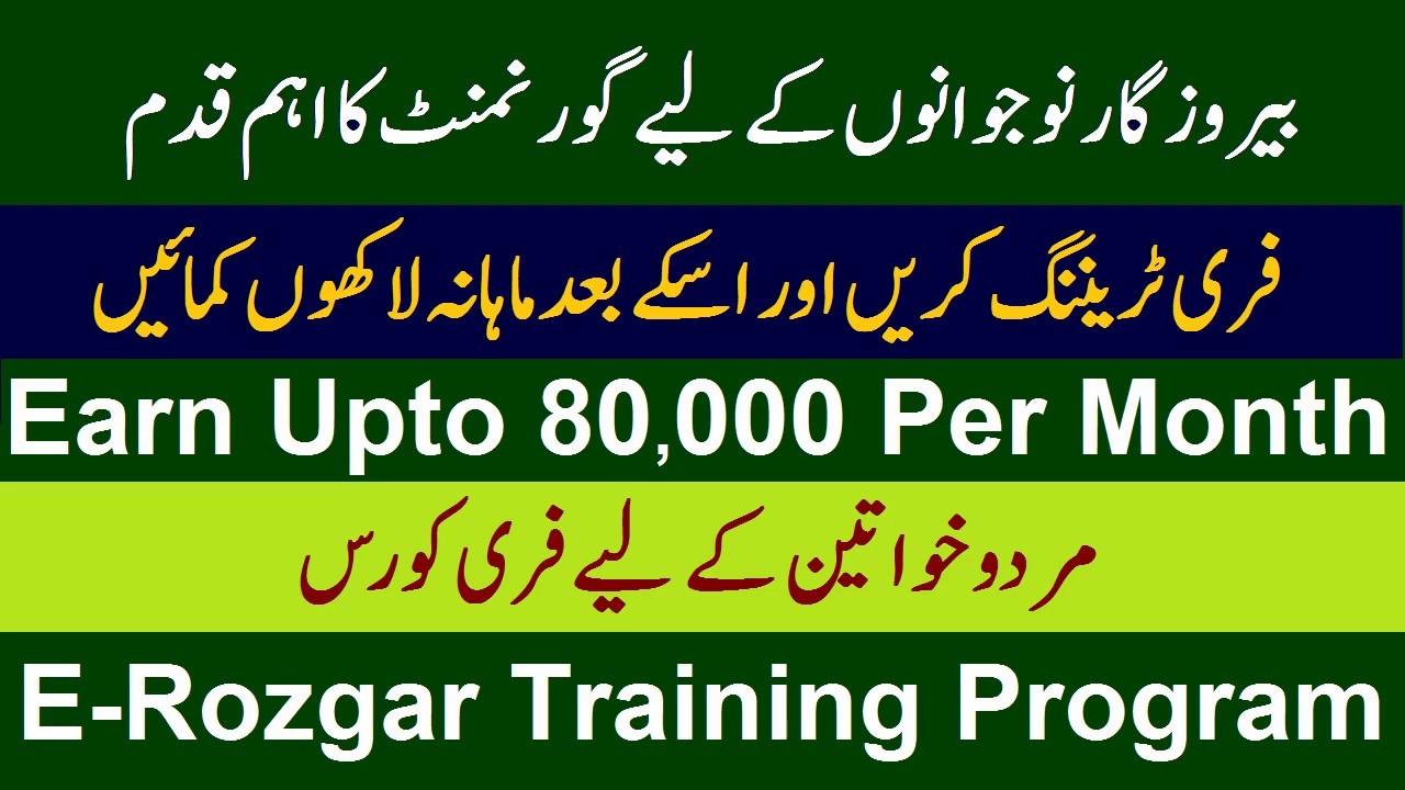 E-Rozgaar Training Program November 2019 - Youth can earn Rs. 80,000