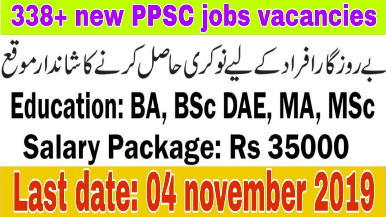 PPSC Jobs in Pakistan 2019 for Junior Computer Operator - Sub Engineers others latest Jobs in Pakistan