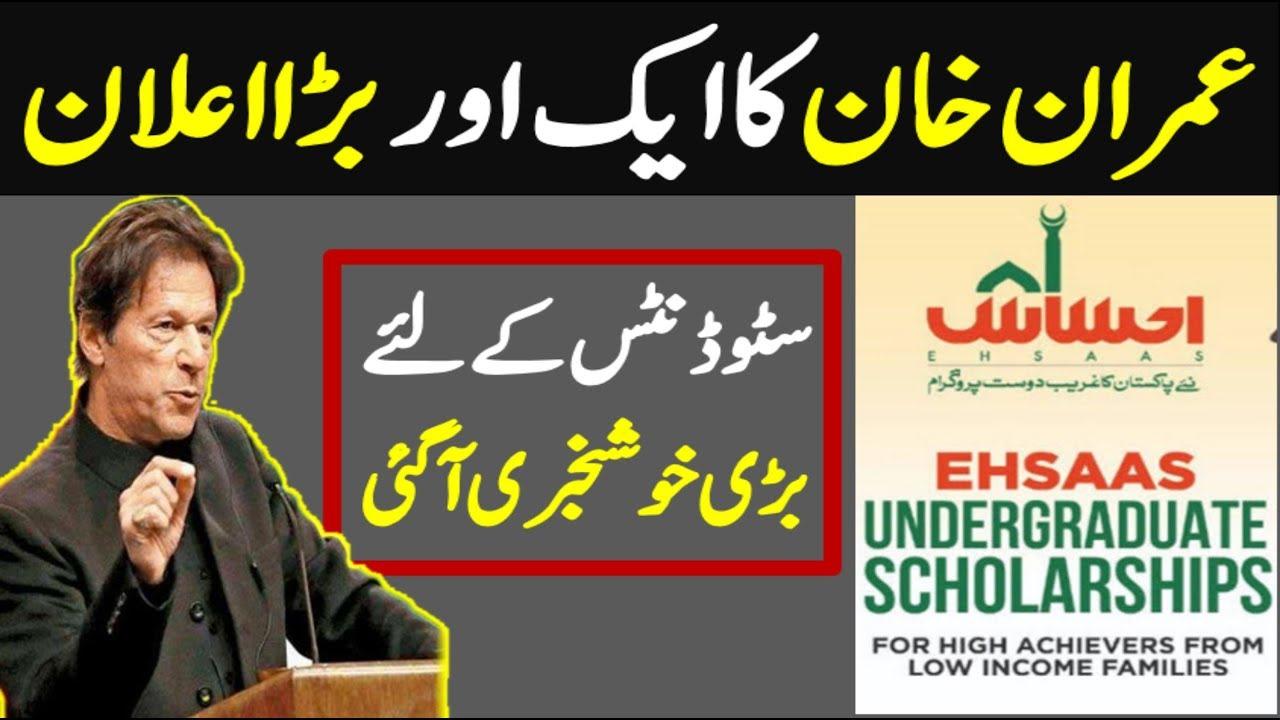 Ehsaas Undergraduate Scholarship Program 2019-2020