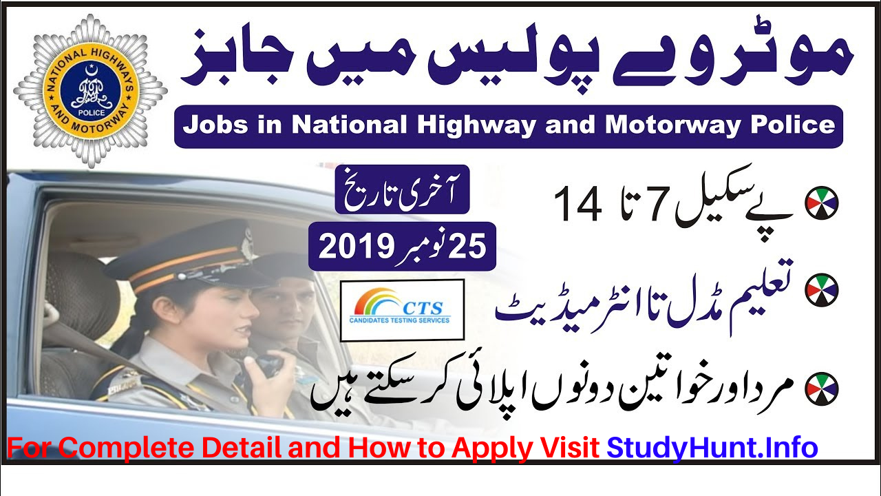 Jobs in National Highway and Motorway Police 2019