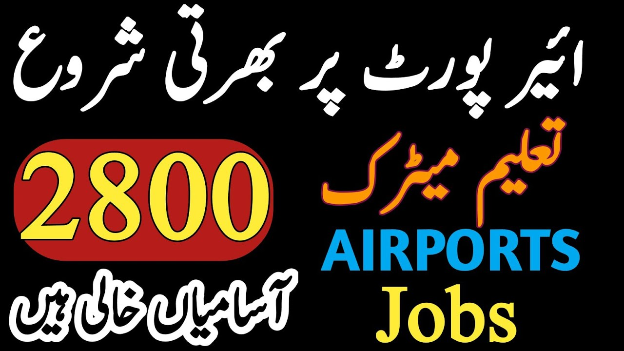 Pakistan Civil Aviation Authority Jobs 2019