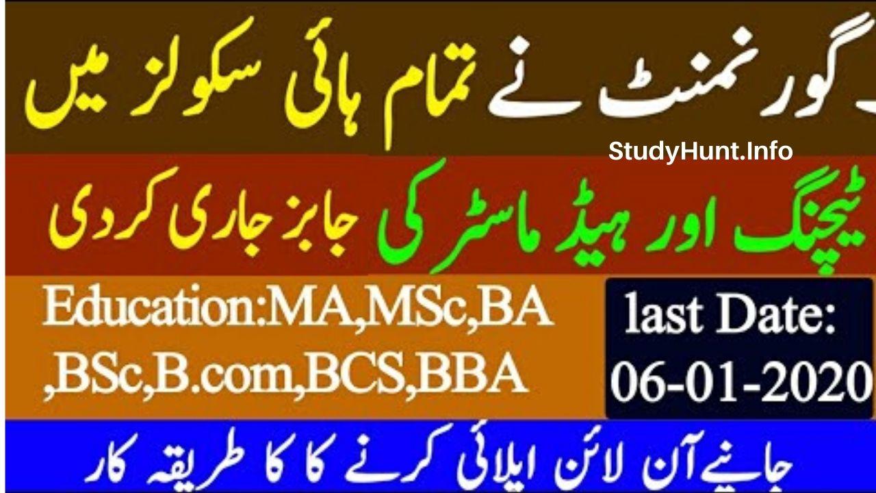 Punjab Public service Commission Teaching Jobs Lahore 2020