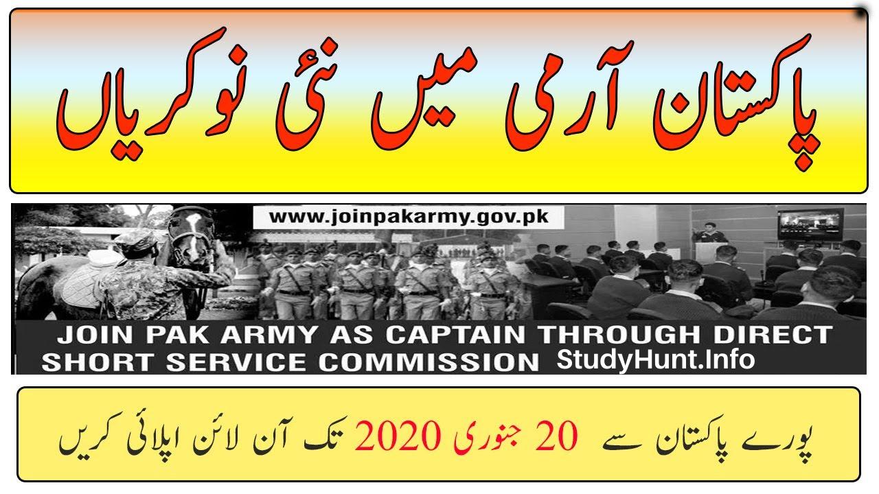Join Pakistan Army as Captain 2020 through Direct Short Service Commission DSSC
