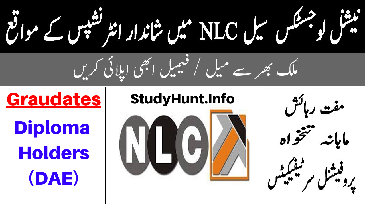 NLC Internship 2020 in Pakistan – Fully Paid National Logistic Cell Internship Leading to Employment