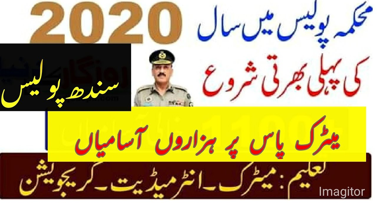 Police Department Jobs Government of Sindh via PTS 2020