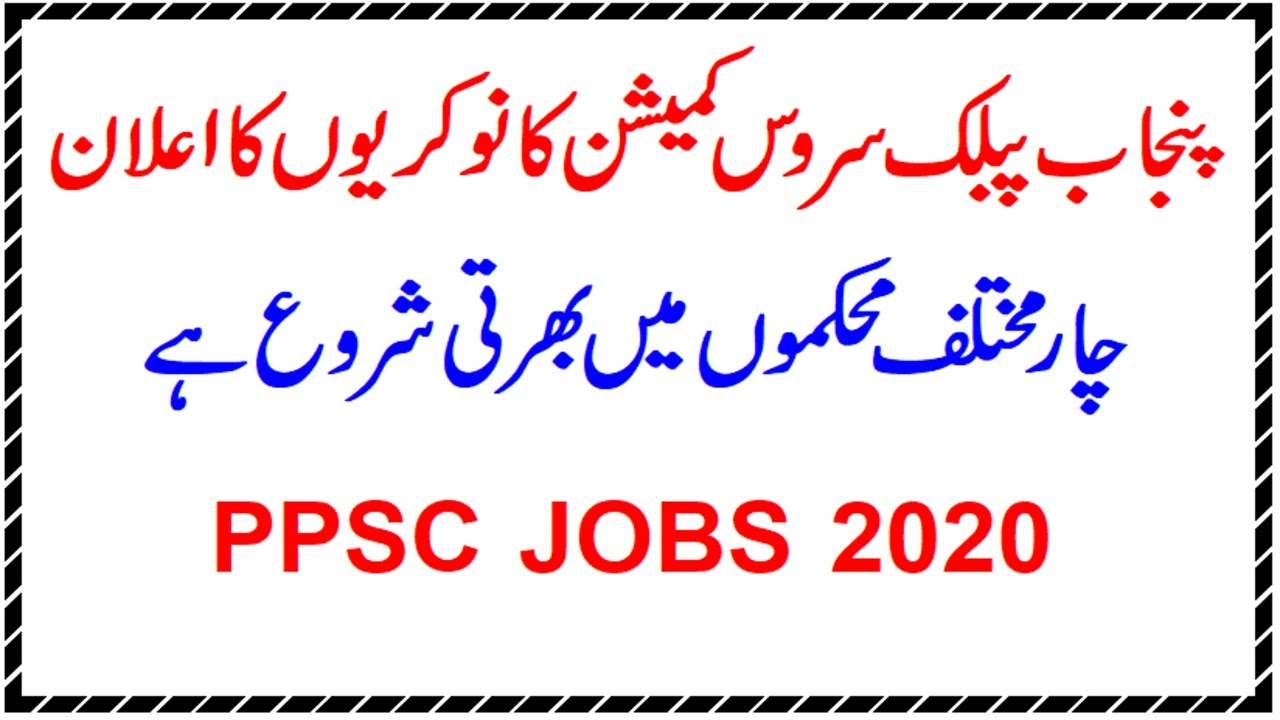 Punjab Public Service Commission PPSC Jobs in Pakistan 2020