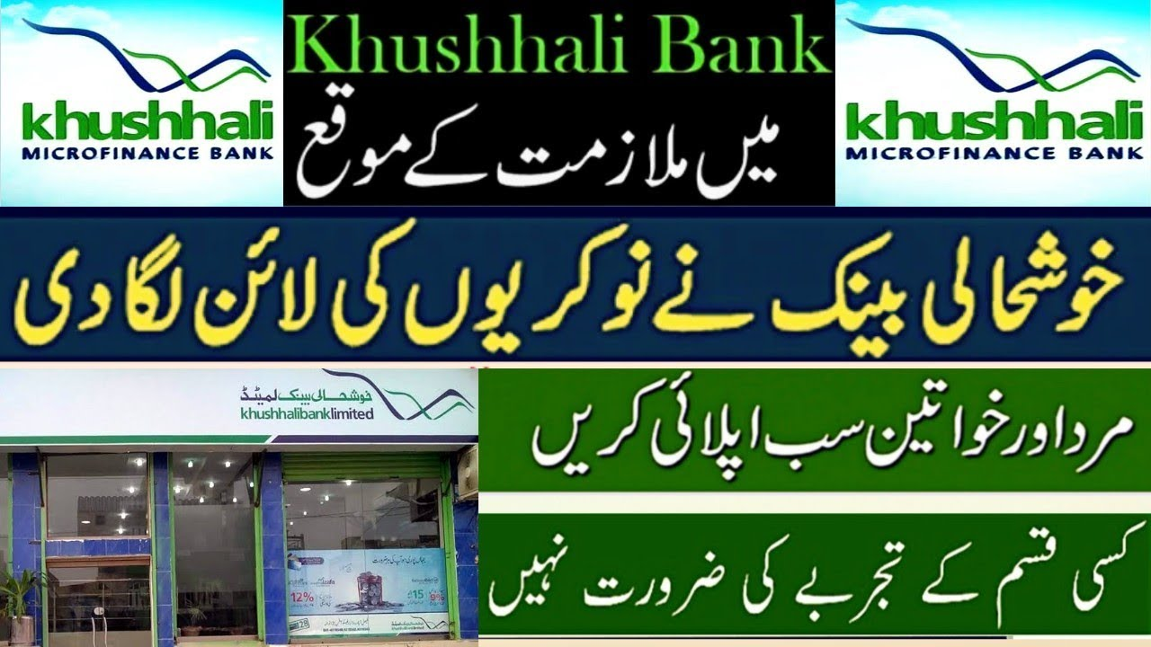 Khushhali Micro Finance Bank Jobs 2020
