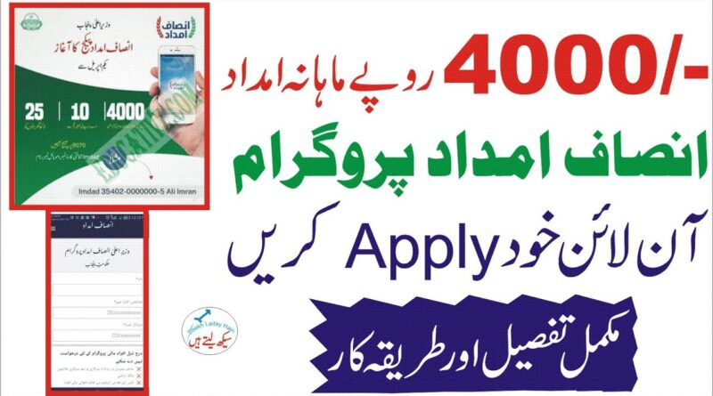 Insaf Imdad Program 2020 How to Apply