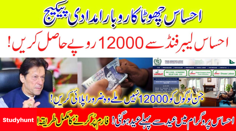 Ehsaas Labour Portal Registration for 12000 - How to Apply