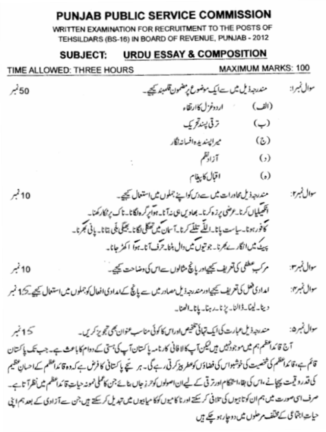Tehsildar Past Papers and Naib Tehsildar PPSC Syllabus