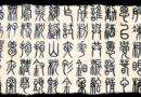Día del idioma chino 2020: historia y significado