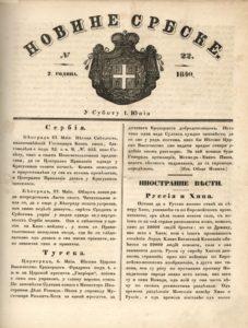 Nоvinе Srbskе