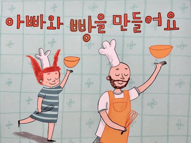 Baking with Dad - Korean edition