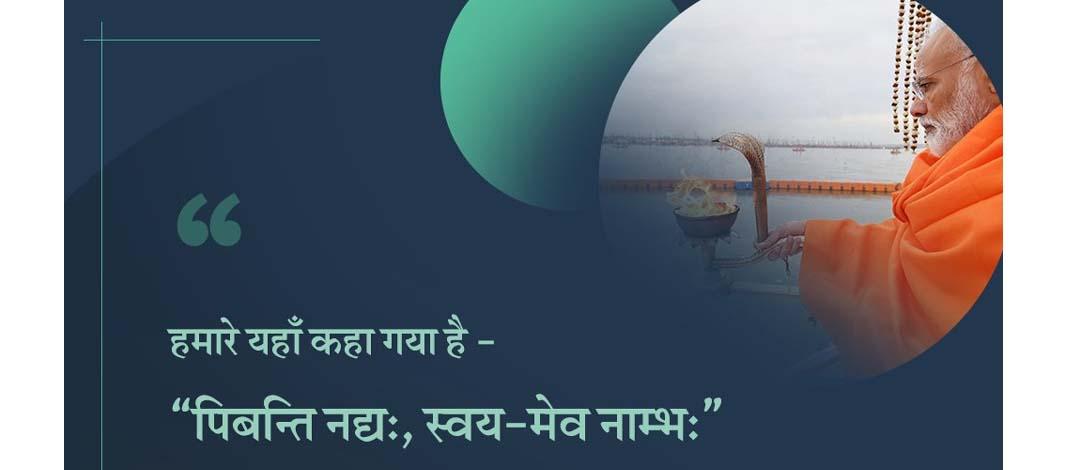 प्रधानमंत्री नरेंद्र मोदी ने मन की बात में विश्व नदी दिवस के बहाने नदियों के संरक्षण को प्रेरित किया