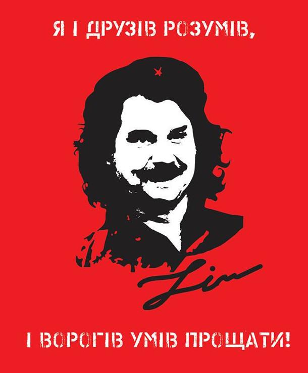 Zi - Зібров в образі Че Гевари. Я і друзів розумів, і ворогів умів прощати