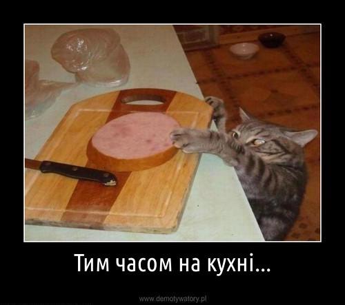 Тим часом на кухні...