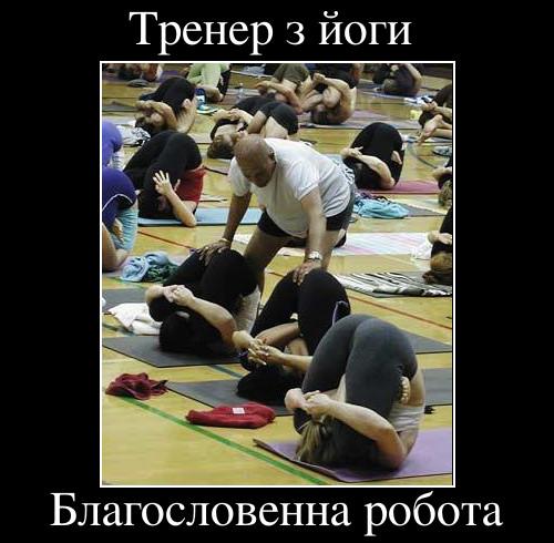 Найкраща робота в світі. Тренер з йоги - благословенна робота