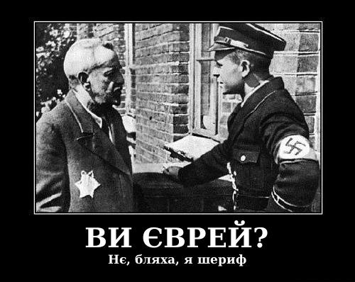 Демотиватор Єврей і нацист. Під німецькою окупацією єврей з шестикутною зіркою. Німець: - Ти єврей? - Нє, бляха, я шериф