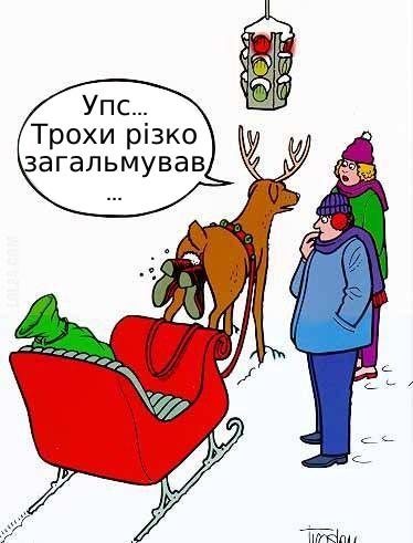 Їхав по дорозі Санта Клаус в оленячій упряжці. На червоному олень різко зупинився і санта залетів йому в дупу. - Упс… Трохи різко загальмував